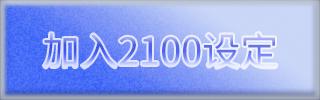 加入按钮320x100.png